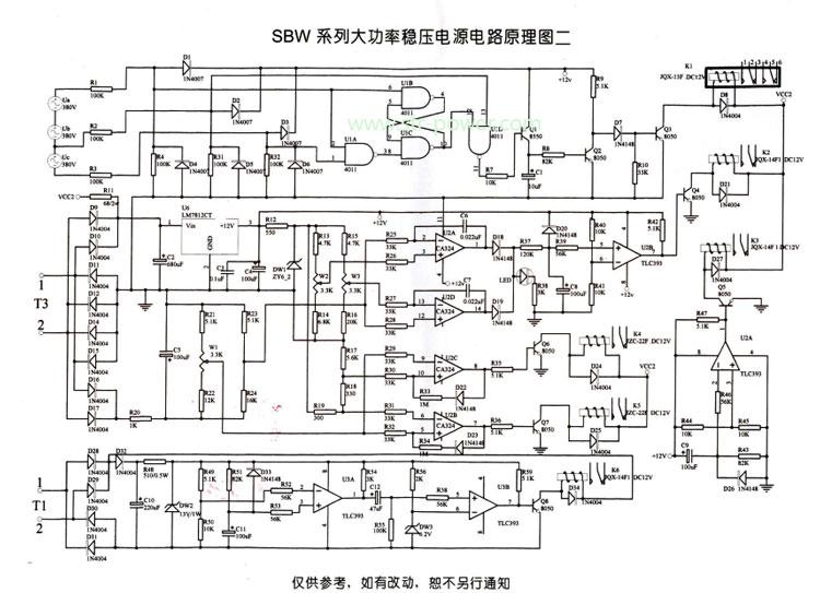 从而改变了补偿变压器的补偿电压△u 的方向和大小,以实 现自动保持
